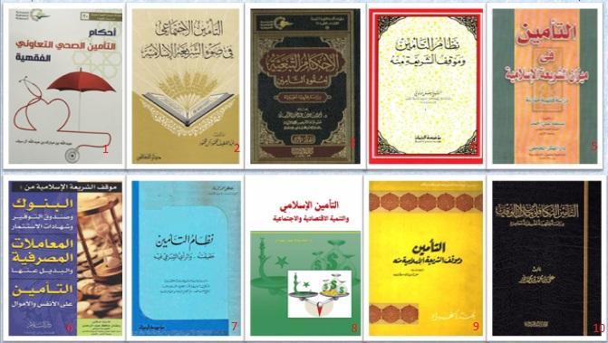 Hukum asuransi dalam islam adalah boleh